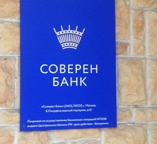 Соверен Банк отзыв лицензии