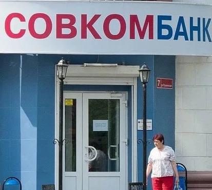 Проблемы Совкомбанка с ипотекой