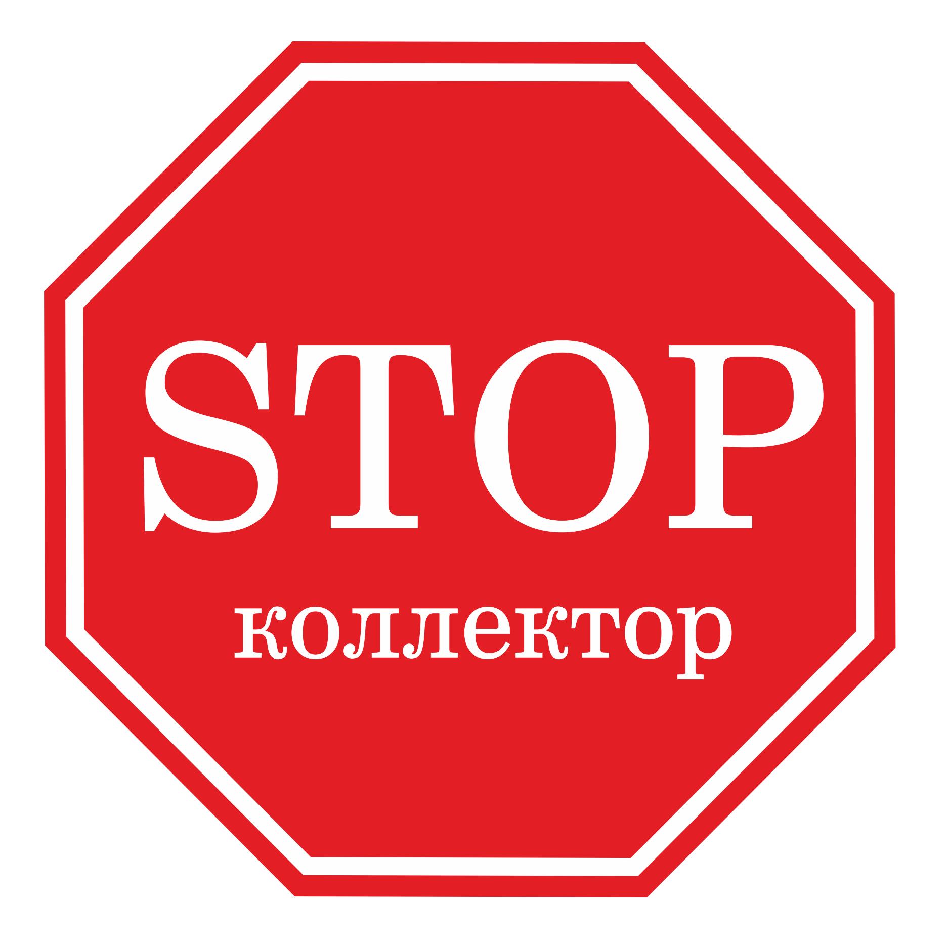 stop-kollektor