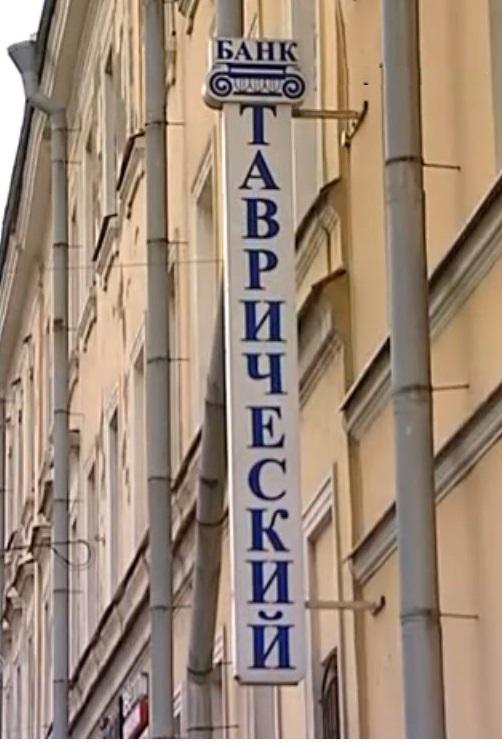 банк таврический санация цб