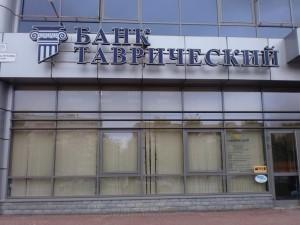 """Банк """"Таврический"""""""