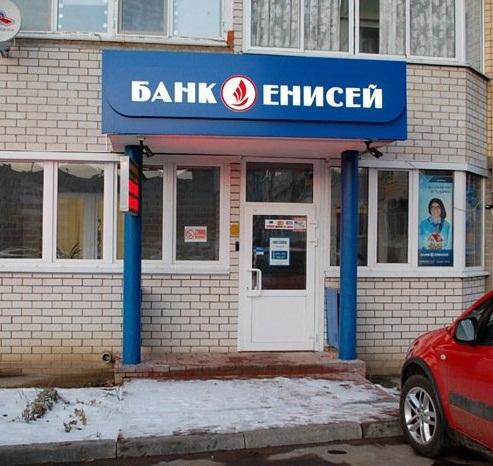 Банк Енисей отозвали лицензию