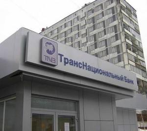 Транснациональный банк отзывы