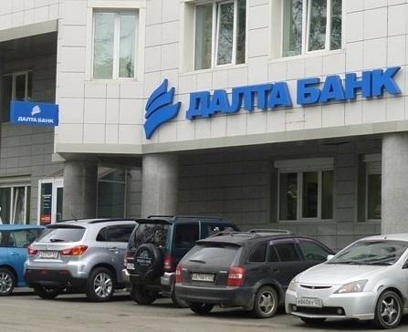 Далта Банк отозвали лицензию