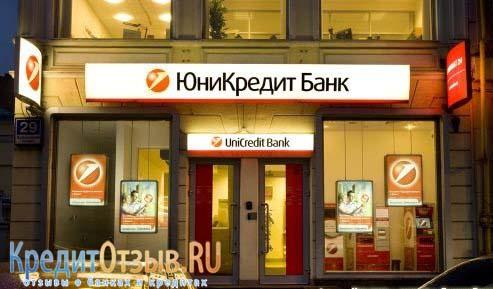 ЮниКредит Банк отзывы