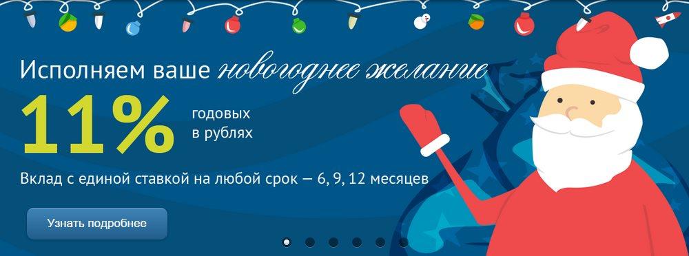 уралсиб новогоднее желание