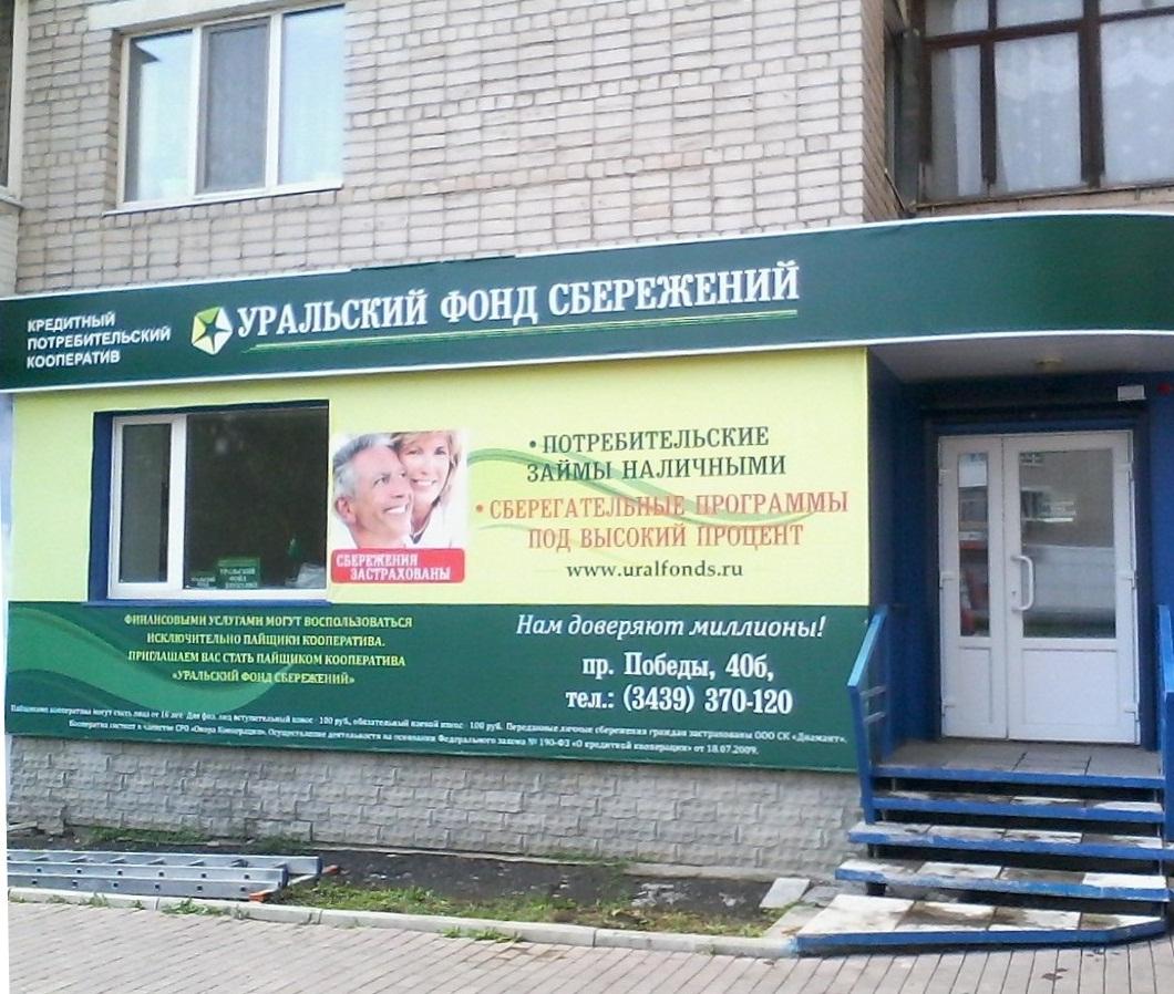 Уральский Фонд Сбережений Проверка