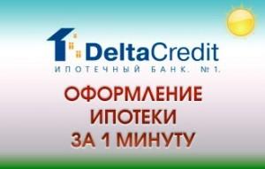 дельта кредит заявка на ипотеку