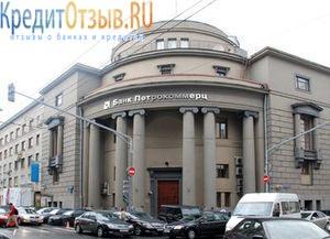 Банк Петрокоммерц отзывы