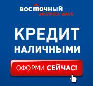 восточный экспресс банк кредит