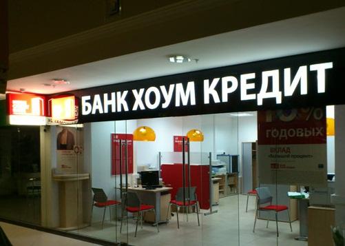 Хоум кредит кредитная история