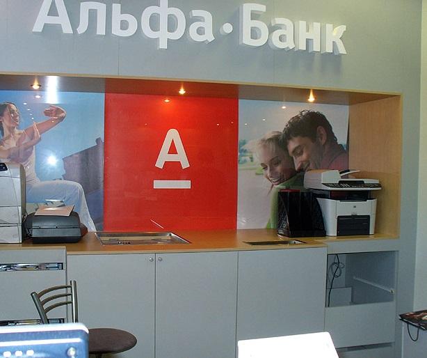 Альфа банк сбой