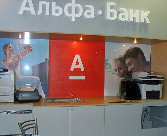 Альфа банк кредитование