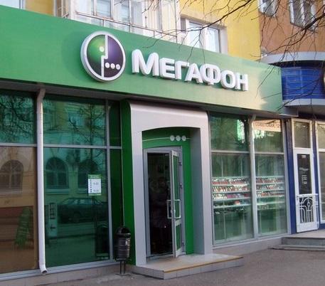 Оплатить кредит Мегафон