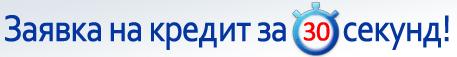 Онлайн заявка на кредит в УБРиР