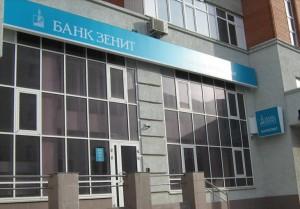 Отзывы о Банке Зенит