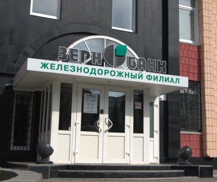 Зернобанк отозвали лицензию