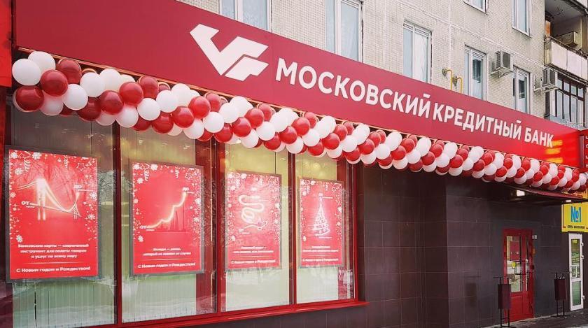 московский кредитный банк кредит наличными отзывы без справок ооо мфк займ онлайн личный кабинет