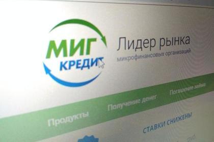 миг кредит отдел взыскания адрес монета кредитная организация