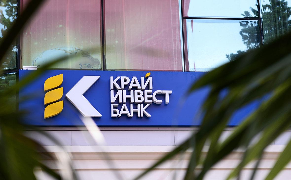 крайинвестбанк заявка на кредит онлайн хоум кредит балашиха телефон