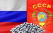 Долги-СССР