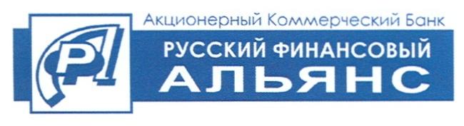 Русский финансовый альянс отозвали лицензию