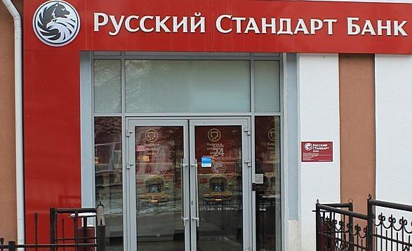 Русский стандарт отзывы о кредитах