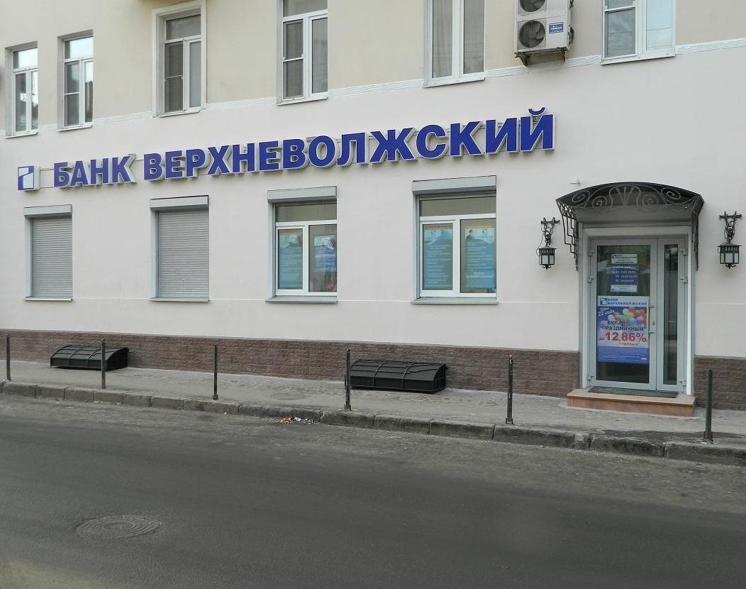 Банк Верхневолжский в Крыму
