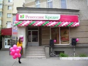 «Ренессанс Кредит»