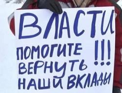 возврат вкладов банка Волга-Кредит