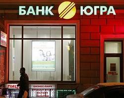 обязательства банка Югра