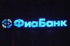 Фиа банк проблемы