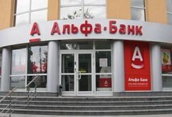 вклады в альфа-банке