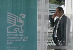 VIP-вкладчики РНКБ