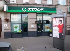 ОТП-Банк кредиты отзывы