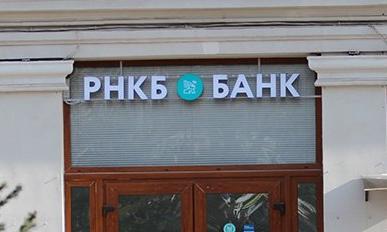 Смена акционеров РНКБ