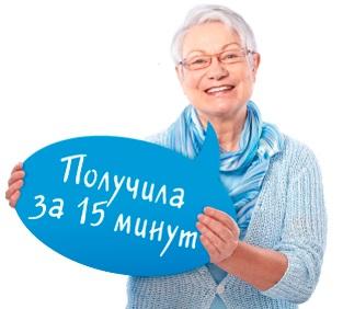 кредит для неработающих пенсионеров