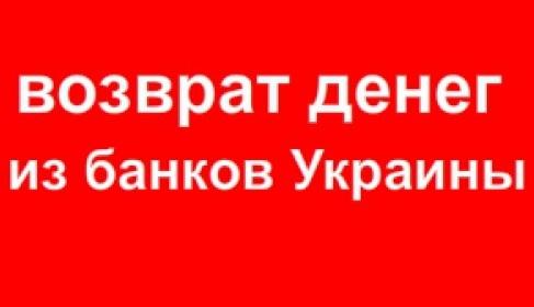 Возврат вкладов из банков Украины
