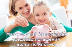 Ипотека под материнский капитал: процедура оформления