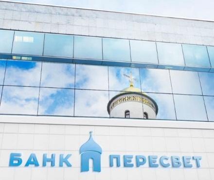 Банк Пересвет временная администрация