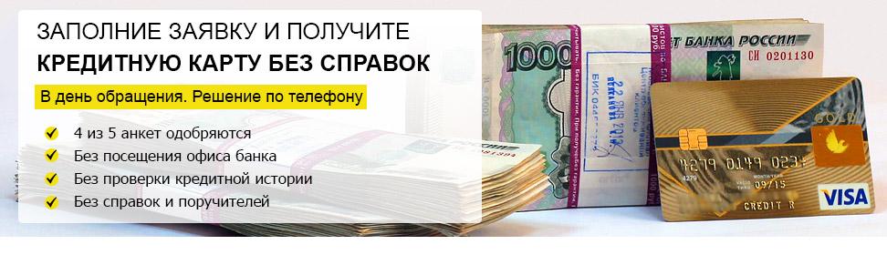 Атб банк онлайн заявка на кредитную карту без справок