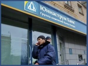 Юниаструм Банк отзывы