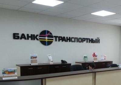 банк транспортный проблемы с ликвидностью