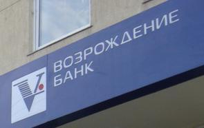 Банк Возрождение убыток