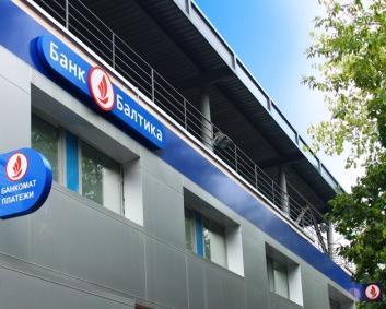 Проблемы в банке Балтика