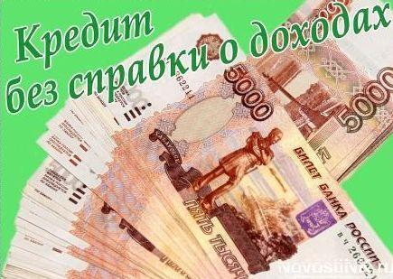 """Кредитный продукт """"Доверительный"""" без справки о доходах"""