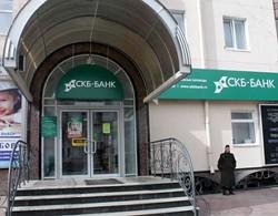 депозит в скб-банке