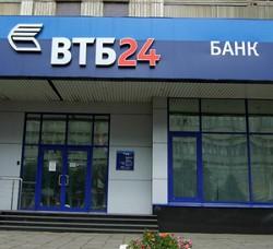 кредитный договор банка ВТБ24