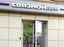 ограничение на межбанковские переводы в Связном банке