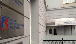 санация банка Русский капитал